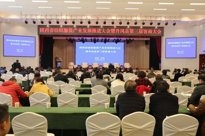 陕西省纺织服装产业发展推进大会在丹凤召开